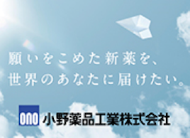 小野薬品工業 株式会社