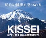 キッセイ薬品工業 株式会社