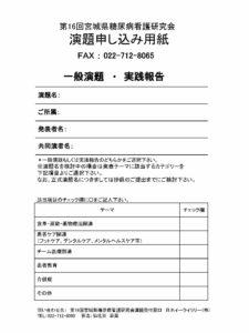 第16回宮城県糖尿病看護研究会